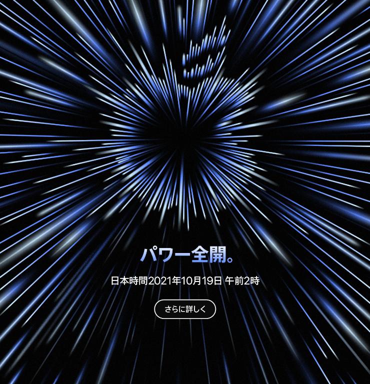 Apple,日本時間2021年10月19日午前2時にスペシャルオンラインイベント「Unleashed.」を開催と発表